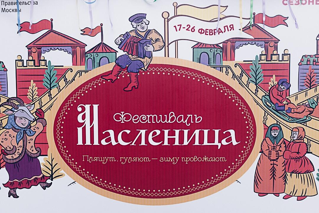 Malsenitsa, le mardi gras russe