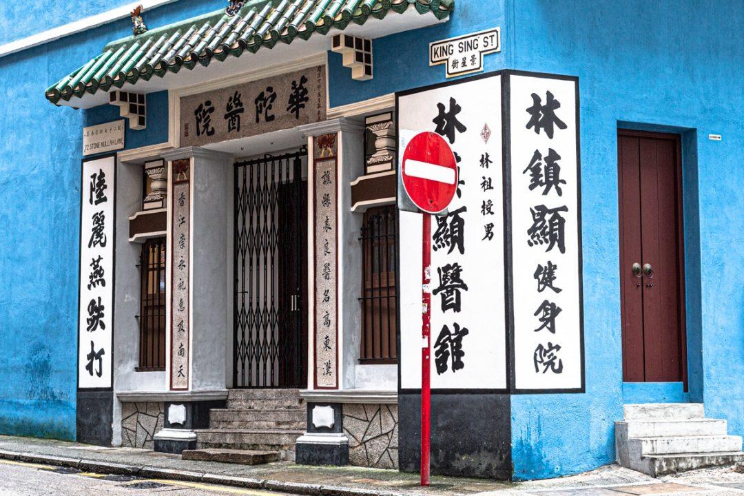 On ne peut pas passer à côté de la maison bleue à Wan Chai. Joliment rénovée, elle se remarque #hongkong #discoverhongkong